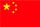 簡體中文 (zh)